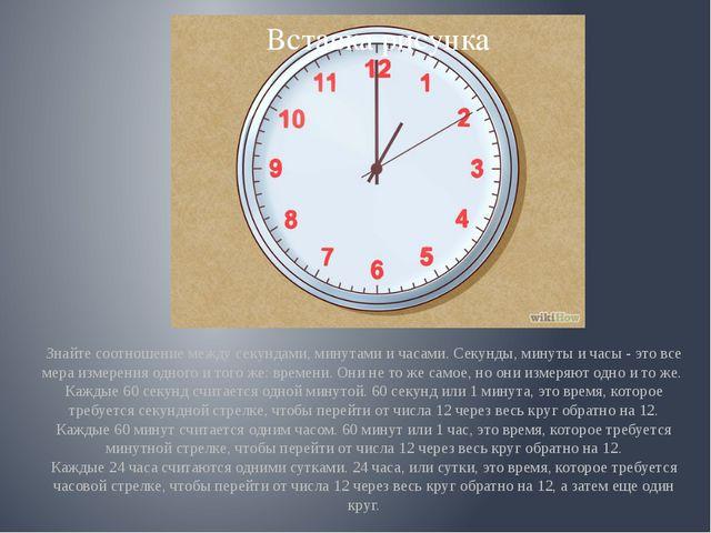 Знайте соотношение между секундами, минутами и часами. Секунды, минуты и час...