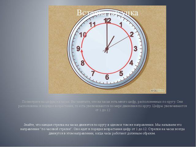 Посмотрите на цифры на часах. Вы заметите, что на часах есть много цифр, рас...
