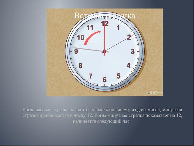 Плохая примета, если долго не ходившие часы вдруг пошли и тем паче стали бить или звонить — это предвещает скорую кончину кого-то из домочадцев.