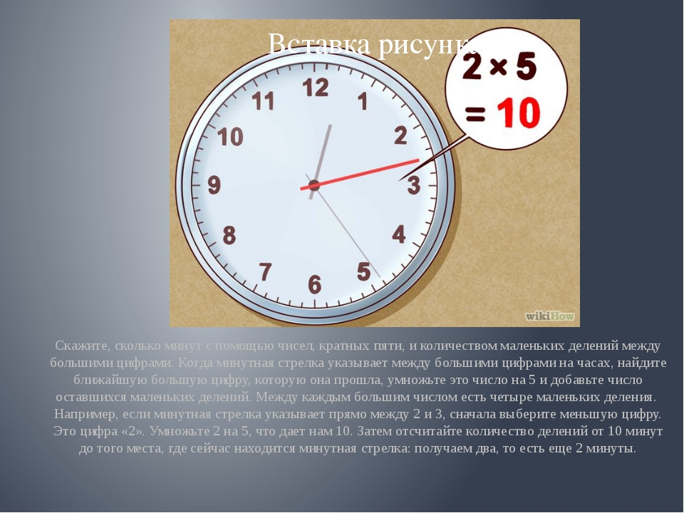 Скажите, сколько минут с помощью чисел, кратных пяти, и количеством маленьки...