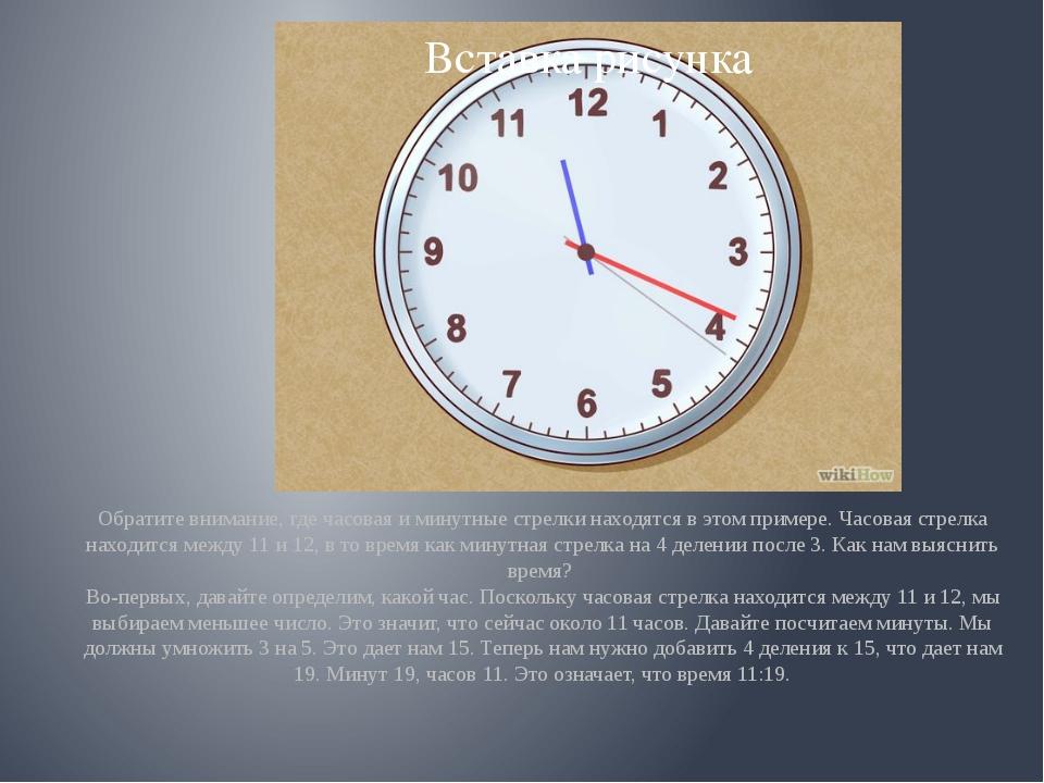 Обратите внимание, где часовая и минутные стрелки находятся в этом примере....