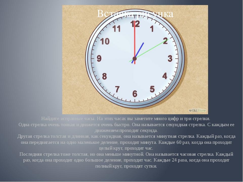 Найдите исправные часы. На этих часах вы заметите много цифр и три стрелки....