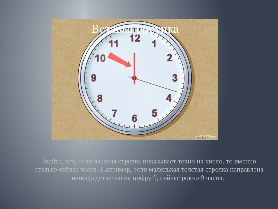 Знайте, что, если часовая стрелка показывает точно на число, то именно столь...