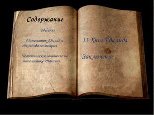 Цель Познакомиться с научной деятельностью древнегреческого математика Евклид