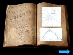 Интересно, а в трудах Евклида, «Начала» это единственная его работа? «Начала