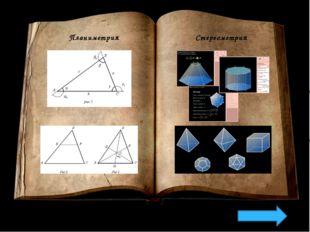 """Теперь мне всё ясно, хотя нет. Что же изучают 13 книг Евклида? """"Начала"""" сост"""