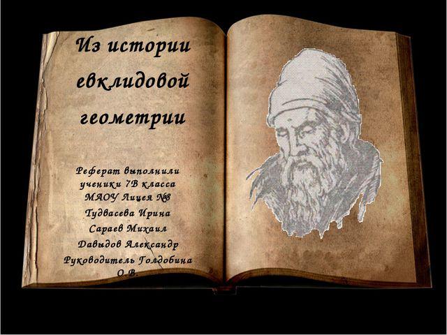 Из истории евклидовой геометрии Реферат выполнили ученики 7В класса МАОУ Лице...