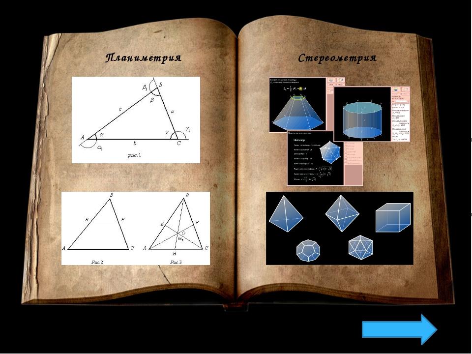 """Теперь мне всё ясно, хотя нет. Что же изучают 13 книг Евклида? """"Начала"""" сост..."""