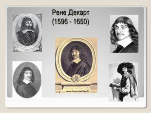Рене Декарт (1596 - 1650)