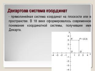 Декартова система координат - прямолинейная система координат на плоскости ил