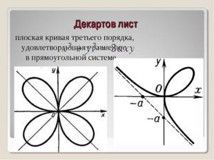 Декартов лист плоская кривая третьего порядка, удовлетворяющая уравнению в п