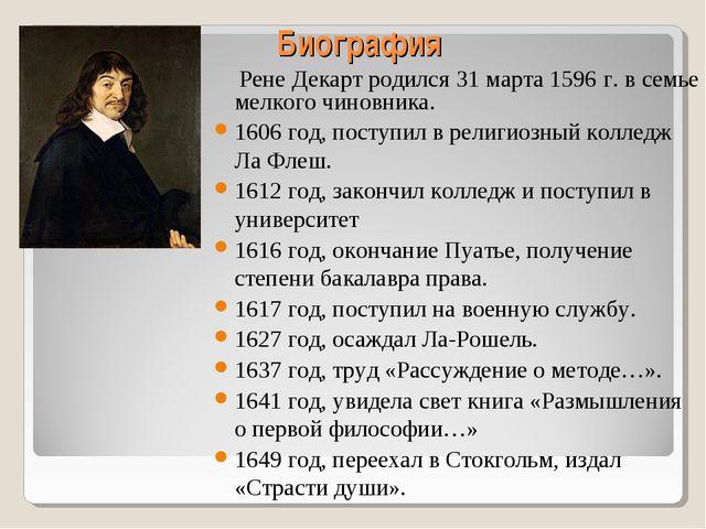 Биография  Рене Декарт родился 31 марта 1596 г. в семье мелкого чиновника. 1...