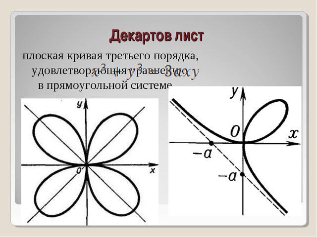 Декартов лист плоская кривая третьего порядка, удовлетворяющая уравнению в п...