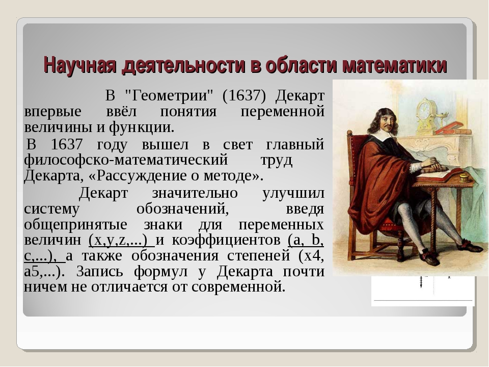 """Научная деятельности в области математики  В """"Геометрии"""" (1637) Декарт впер..."""