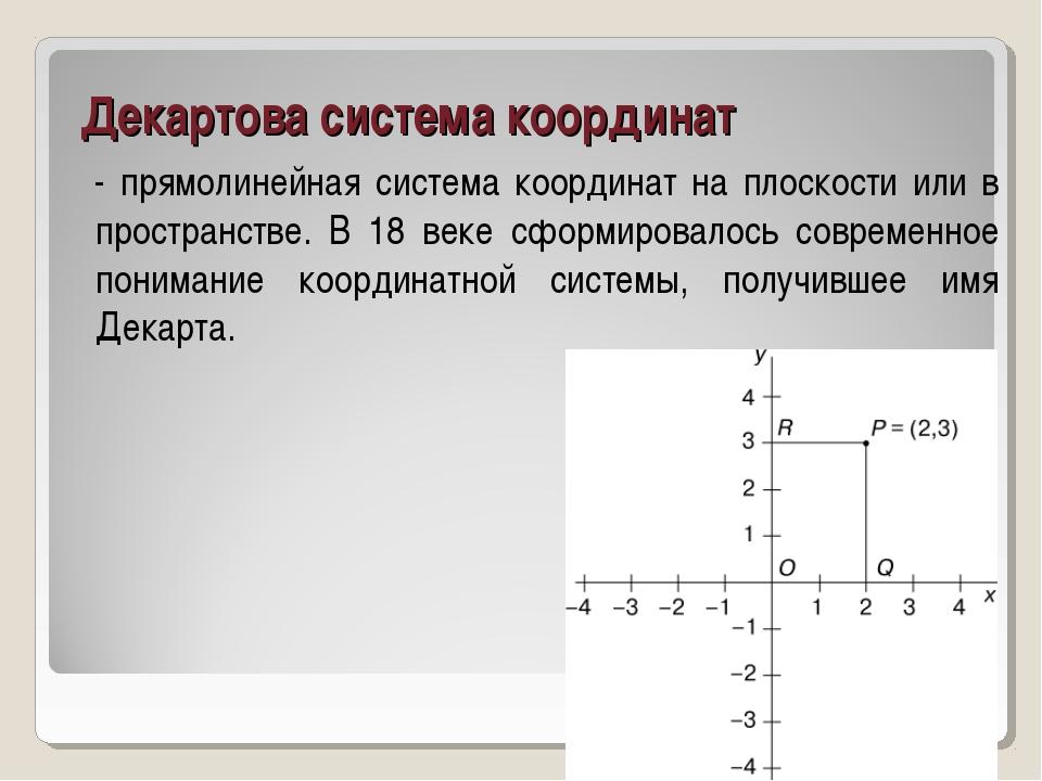 Декартова система координат - прямолинейная система координат на плоскости ил...