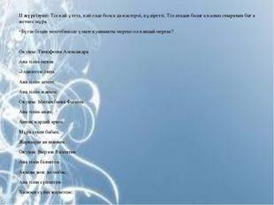 ІІ жүргізуші: Тіл қай ұлтта, қай елде болса да қастерлі, құдіретті. Тіл-атада