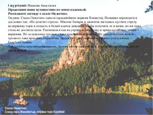 І жүргізуші: Иванова Анастасия Продолжим наше путешествие по земле казахской.