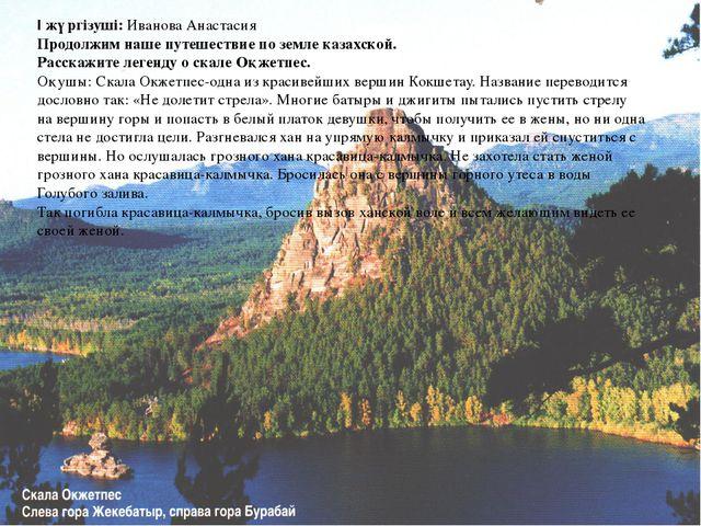 І жүргізуші: Иванова Анастасия Продолжим наше путешествие по земле казахской....