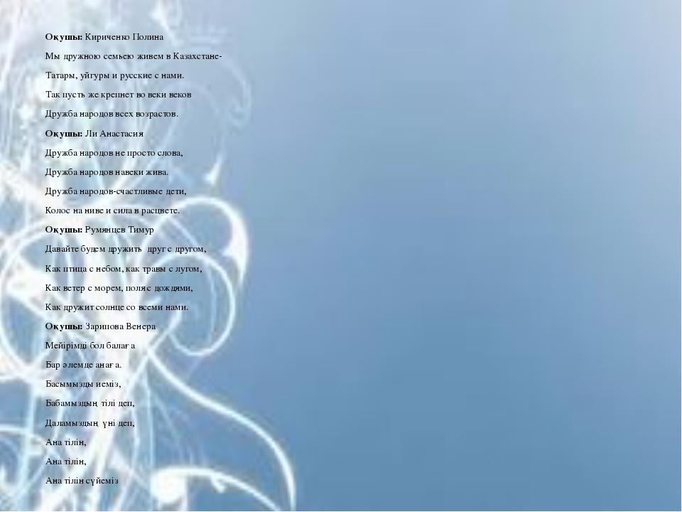 Оқушы: Кириченко Полина Мы дружною семьею живем в Казахстане- Татары, уйгуры...