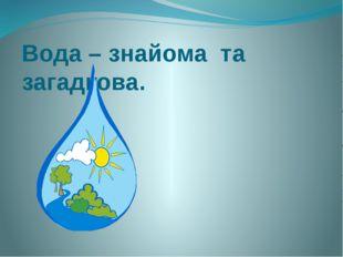 Вода – знайома та загадкова.