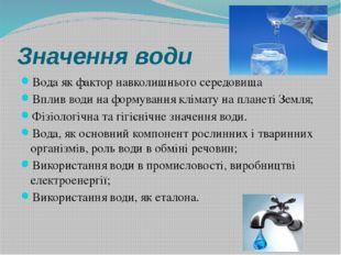 Значення води Вода як фактор навколишнього середовища Вплив води на формуванн