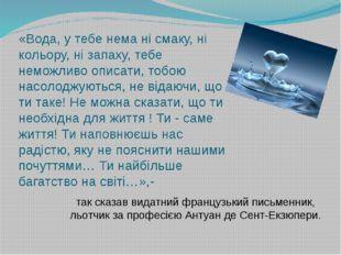 «Вода, у тебе нема ні смаку, ні кольору, ні запаху, тебе неможливо описати, т