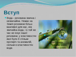 Вступ Вода - речовина звична і незвичайна. Немає на Землі речовини більш важл