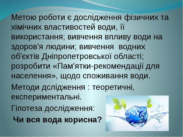 Метою роботи є дослідження фізичних та хімічних властивостей води, її викорис...