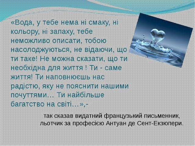 «Вода, у тебе нема ні смаку, ні кольору, ні запаху, тебе неможливо описати, т...