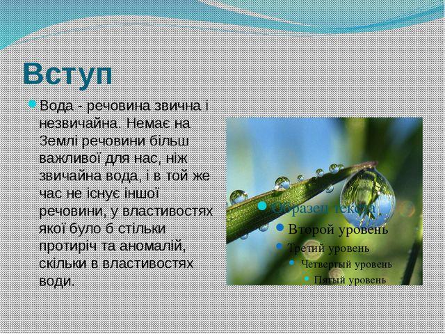 Вступ Вода - речовина звична і незвичайна. Немає на Землі речовини більш важл...
