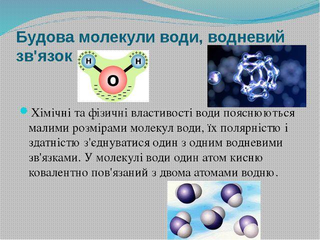 Будова молекули води, водневий зв'язок Хімічні та фізичні властивості води по...