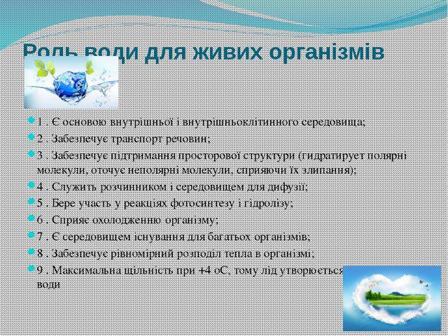 Роль води для живих організмів 1 . Є основою внутрішньої і внутрішньоклітинно...