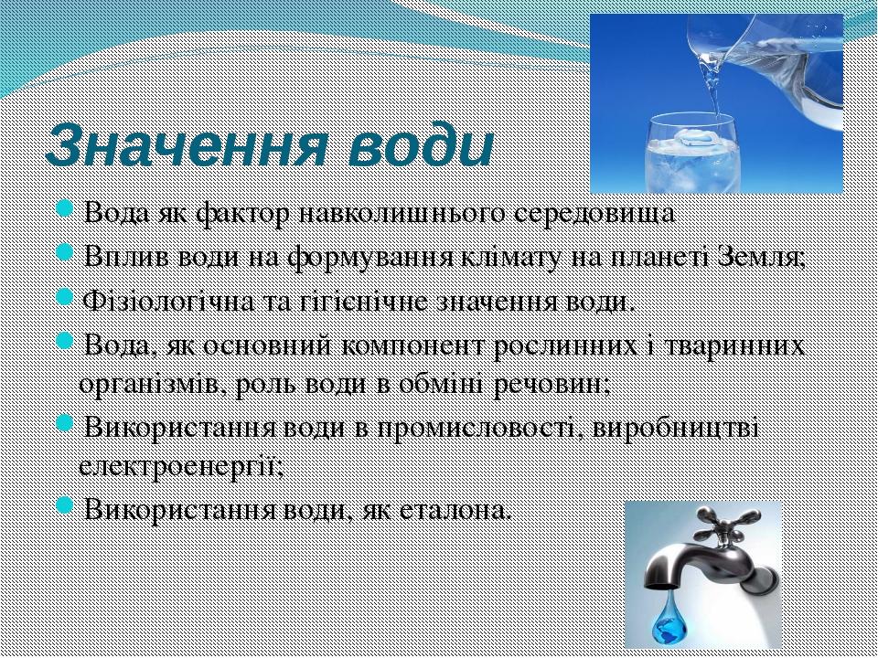 Значення води Вода як фактор навколишнього середовища Вплив води на формуванн...