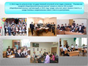 """С 2013 года по результатам государственной итоговой аттестации учеников """"Пел"""