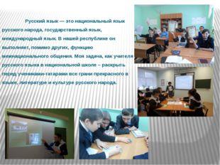 Русский язык — это национальный язык русского народа, государственный язык,