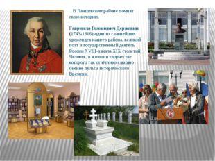 В Лаишевском районе помнят свою историю. Гавриила Романович Державин (1743-1