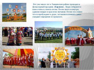 Вот уже много лет в Лаишевском районе проводится фольклорный праздник «Карав