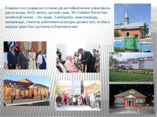 В нашем селе созданы все условия для достойной жизни: новая школа, дом культу
