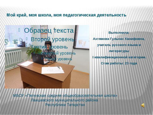 Мой край, моя школа, моя педагогическая деятельность Выполнила: Ахтямова Гуль...