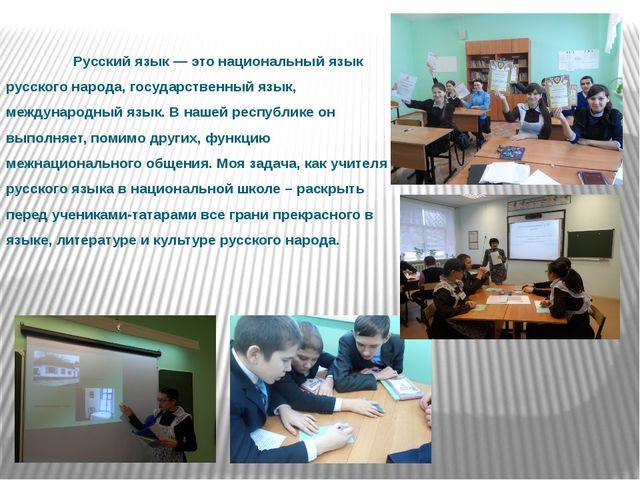 Русский язык — это национальный язык русского народа, государственный язык,...