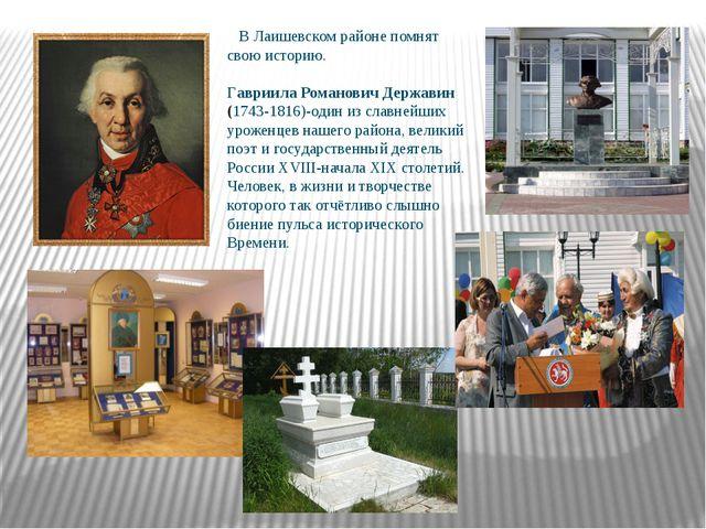 В Лаишевском районе помнят свою историю. Гавриила Романович Державин (1743-1...