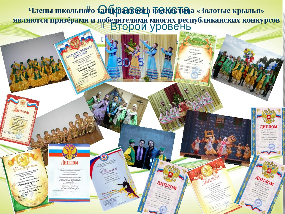 ЂЂ Члены школьного танцевального коллектива «Золотые крылья» являются призёра...