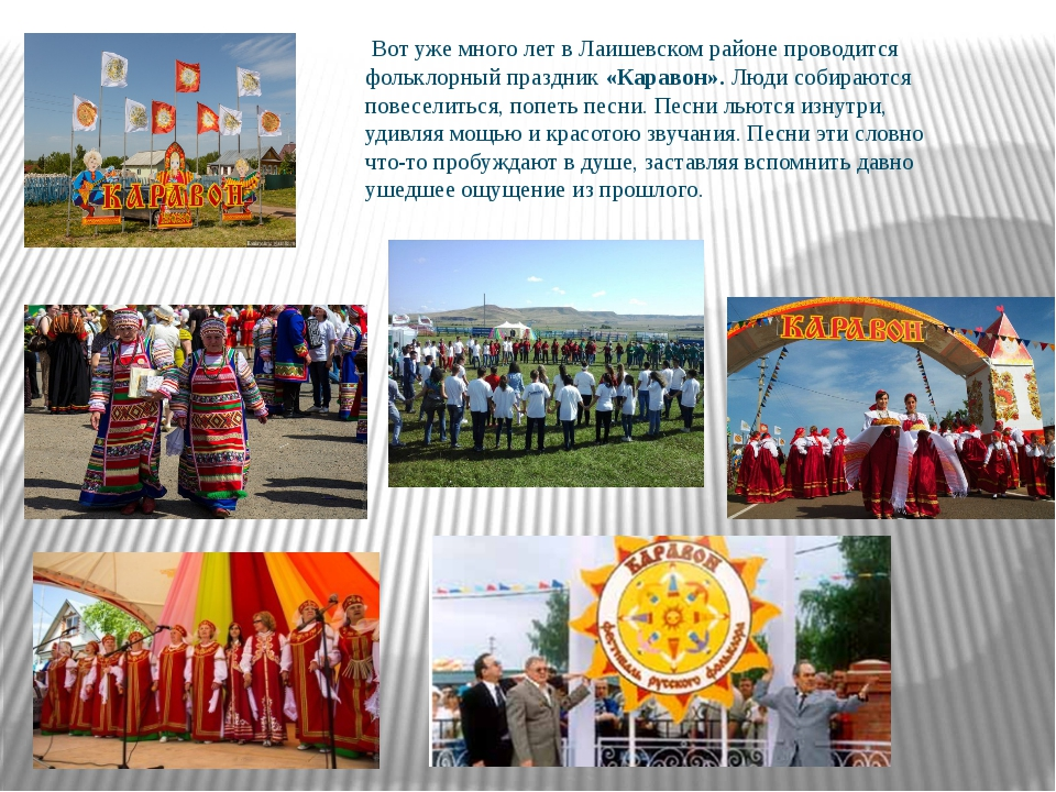Вот уже много лет в Лаишевском районе проводится фольклорный праздник «Карав...