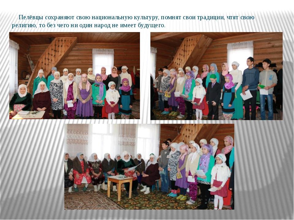 Пелёвцы сохраняют свою национальную культуру, помнят свои традиции, чтят сво...