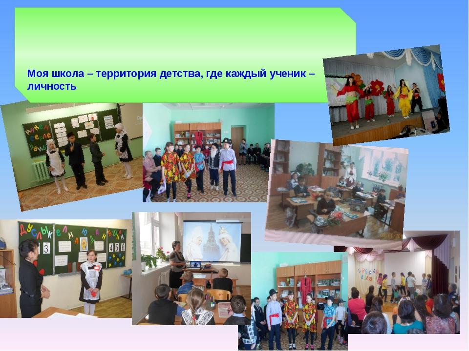 . Моя школа – территория детства, где каждый ученик – личность