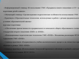- Информационный семинар «Использование УМК «Предшкола нового поколения» в О