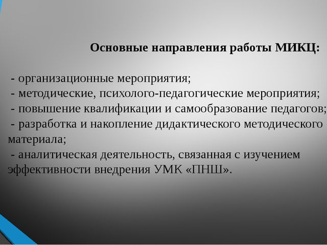 Основные направления работы МИКЦ: - организационные мероприятия; - методичес...