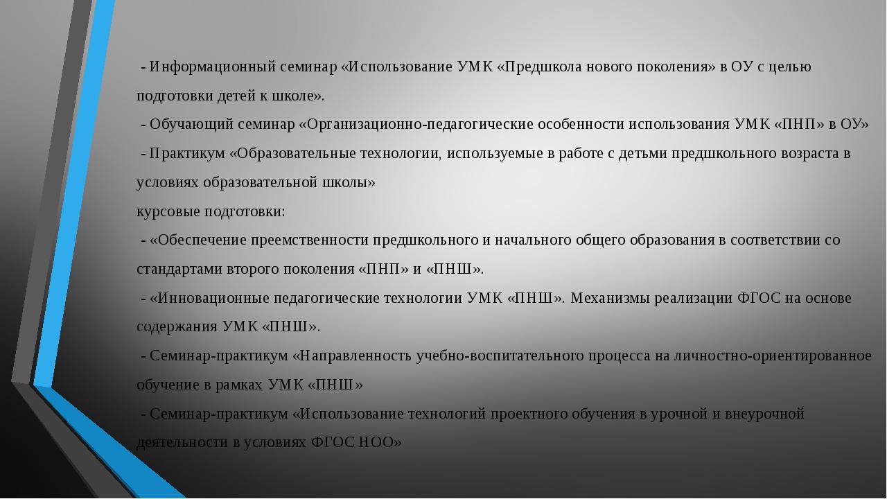 - Информационный семинар «Использование УМК «Предшкола нового поколения» в О...