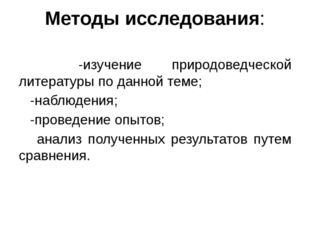 Методы исследования: -изучение природоведческой литературы по данной теме; -н