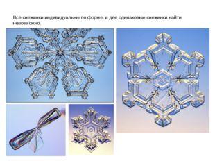 Все снежинки индивидуальны по форме, и две одинаковые снежинки найти невозмож